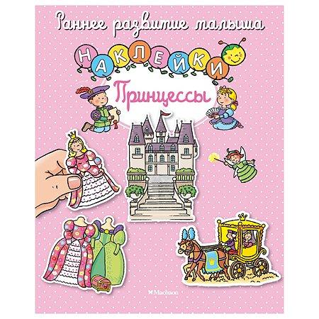 Книга с  наклейками Махаон Принцессы