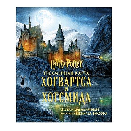 Книга Эксмо Гарри Поттер Трехмерная карта Хогвартса и Хогсмида