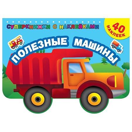 Раскраска АСТ Суперкнижки с наклейками Полезные машины