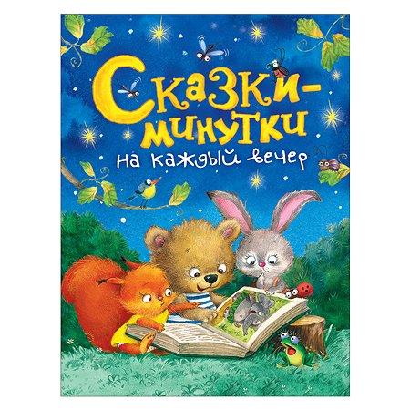 Книга Росмэн Сказки-минутки на каждый вечер
