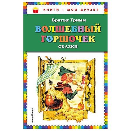 Сказки Эксмо Волшебный горшочек сказки иллюстрации Егунова