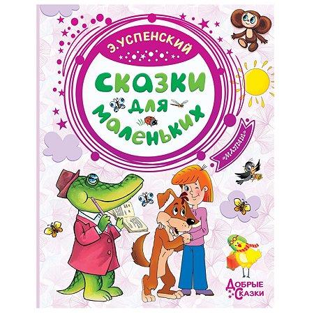 Сказки АСТ Сказки для маленьких Эдуард Успенский