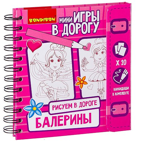 Игра настольная Bondibon РИСУЕМ В ДОРОГЕ балерины ВВ2229