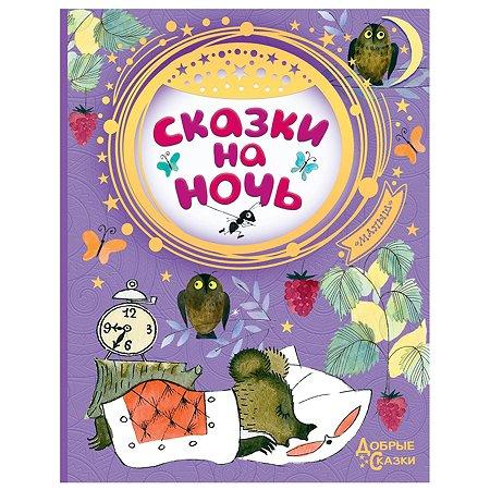 Книга АСТ Сказки на ночь