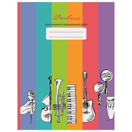 Дневник для музыкальной школы Unnika land Дизайн 1 48л