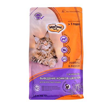 Корм сухой для кошек Мнямс Hairball and Indoor 1.5кг с ягненком для выведения комков шерсти