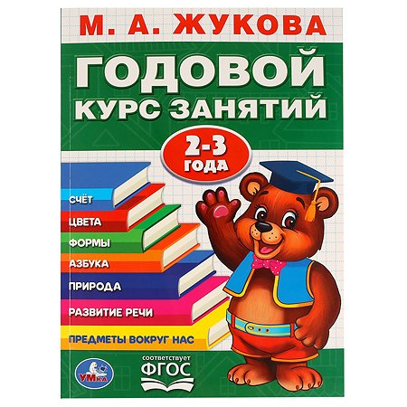 Книга УМка Жукова Годовой курс занятий 2-3 года 255015