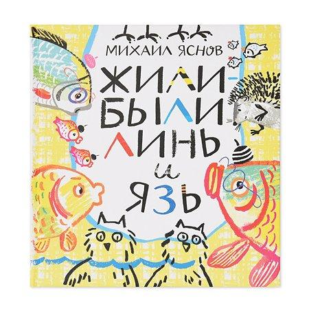 Книга Текст Жили-были Линь и Язь. Тридцать три скороговорки