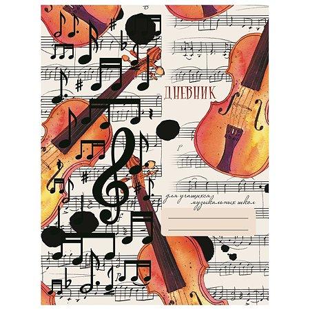 Дневник для музыкальной школы Unnika land Дизайн 7 48л