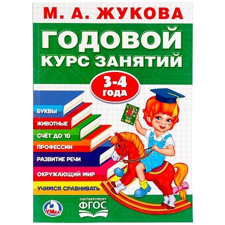 Книга УМка Жукова Годовой курс занятий 3-4 года 255016