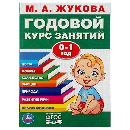 Книга УМка Жукова Годовой курс занятий 0-1 год 286374