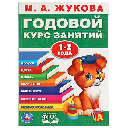 Книга УМка Жукова Годовой курс занятий 1-2 года 277786