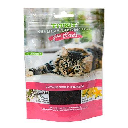 Лакомство для кошек TITBIT кусочки печени говяжьей вяленые 60 г