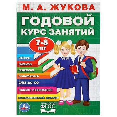 Книга УМка Жукова Годовой курс занятий 7-8 лет 284987