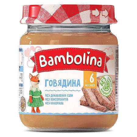 Пюре Bambolina говядина 100г с 6месяцев