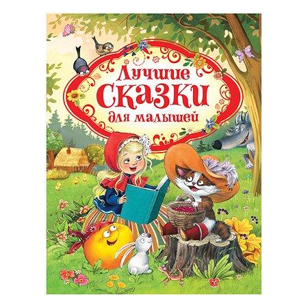 Сказки Росмэн Лучшие сказки для малышей
