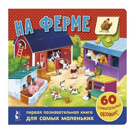 Книга АСТ На ферме 60 удивительных окошек