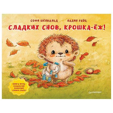 Книга ПИТЕР Сладких снов крошка-ёж Полезные сказки