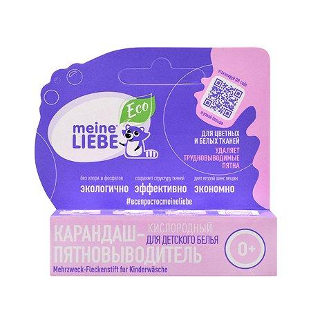 Кислородный карандаш-пятновыводитель Meine Liebe для детского белья