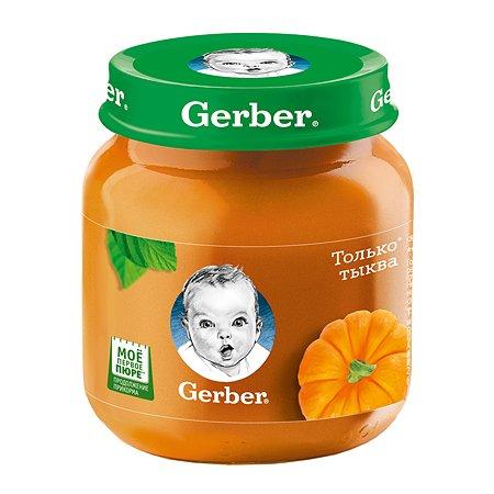 Пюре Gerber тыква с 5 месяцев 130 г