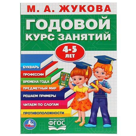 Книга УМка Жукова Годовой курс занятий 4-5 года 267865
