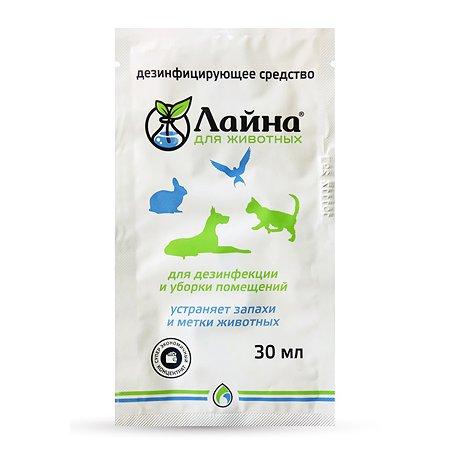 Средство для животных Лайна дезинфицирующее 0.03л 30152