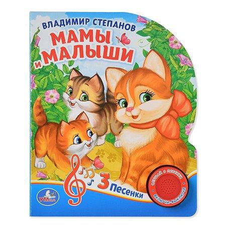 Книга УМка Мамы и малыши В. Степанов 3 песенки