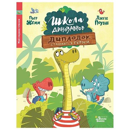 Книга АСТ Школа динозавров Диплодок становится героем