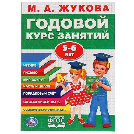 Книга УМка Жукова Годовой курс занятий 5-6 лет 267866