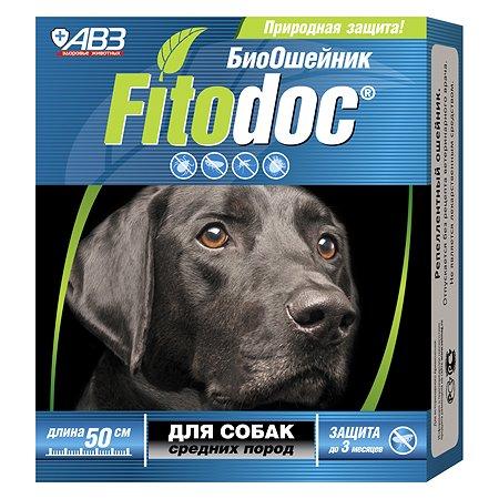 Ошейник для собак Фитодок средних пород репеллентный биозащита от блох до 3 месяцев от клещей до 5 недель 50см 54298