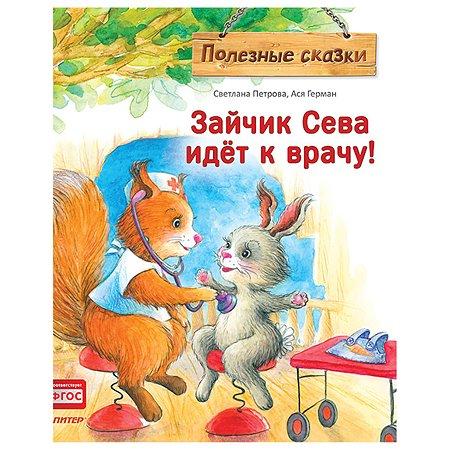 Книга ПИТЕР Зайчик Сева идёт к врачу Полезные сказки