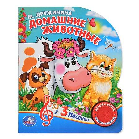 Книга УМка Домашние животные 3 песенки М. Дружининой