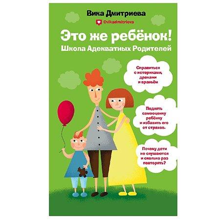 Книга Эксмо Это же ребенок Школа адекватных родителей