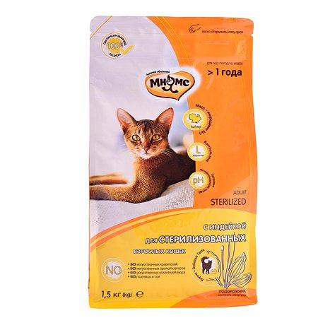 Корм сухой для кошек Мнямс Sterilized с 1.5кг с индейкой