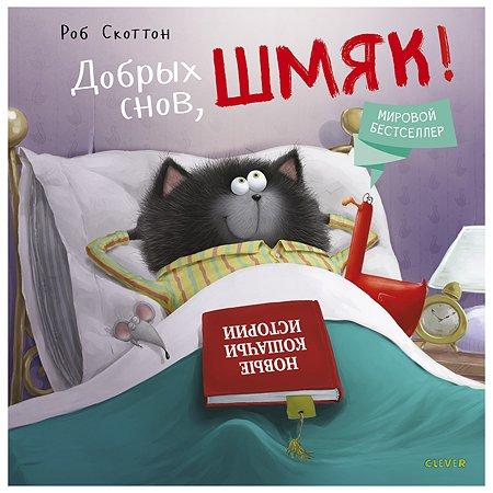 Книга Clever Котенок Шмяк Добрых снов Шмяк