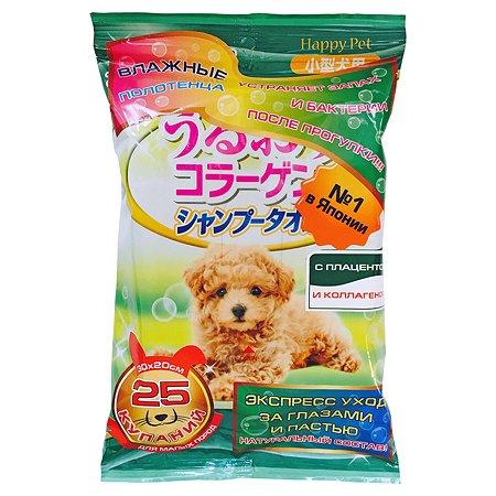 Полотенца для собак Happy Pet шампуневые с коллагеном и плацентой 25шт