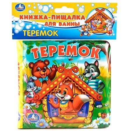 Игрушка для ванны УМка книга-пищалка Теремок