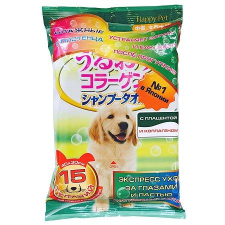 Полотенца для собак Happy Pet шампуневые с коллагеном и плацентой 15шт