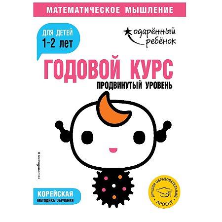 Книга Эксмо Годовой курс для детей 1-2лет Продвинутый уровень с наклейками