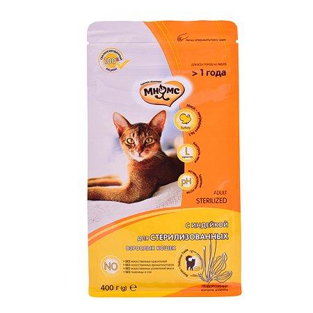Корм сухой для кошек Мнямс Sterilized с 400г с индейкой