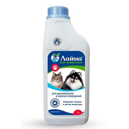 Средство для животных Лайна дезинфицирующее концентрат 1л 30060