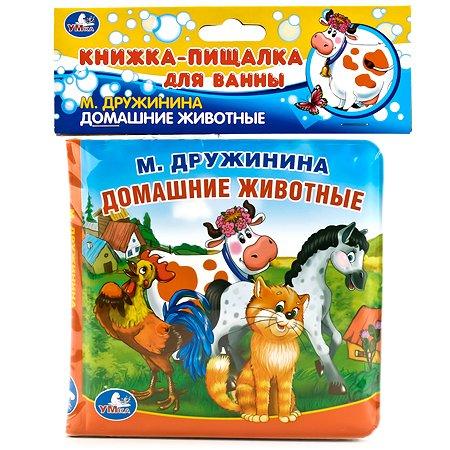 Игрушка для ванны УМка книга-пищалка Домашние животные