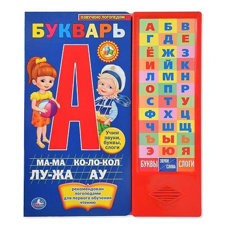 Книга УМка Букварь учим звуки буквы слоги озвучено логопедом