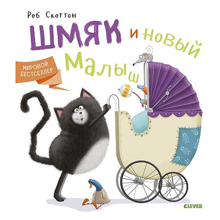 Книга Clever Котенок Шмяк Котенок Шмяк и новый малыш