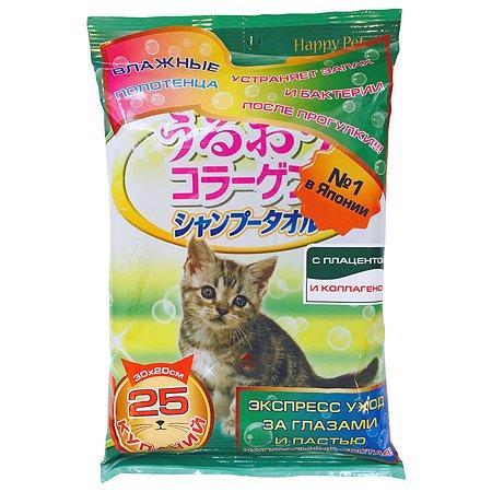 Полотенца для кошек Happy Pet шампуневые с коллагеном и плацентой 25шт