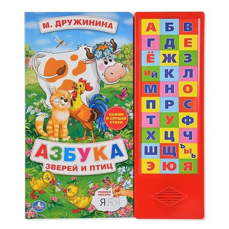 Книга УМка Азбука зверей и птиц стихи М. Дружининой