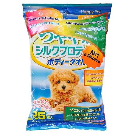 Полотенца для собак Happy Pet шампуневые с целебными свойствами меда 25шт