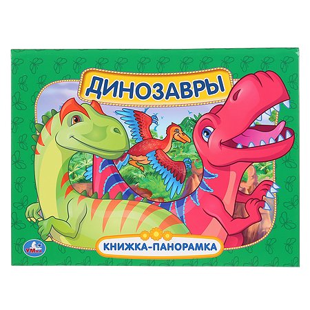 Книга-панорамка УМка Динозавры 296877