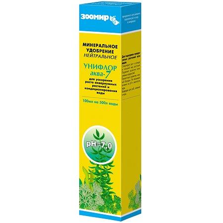 Удобрение для аквариумных растений Зоомир Унифлор аква-7 минеральное 100 мл