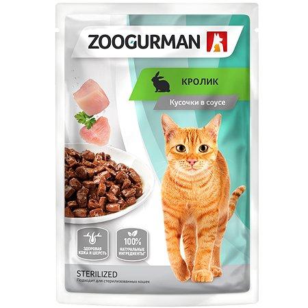 Корм для кошек Зоогурман кролик пауч 85г